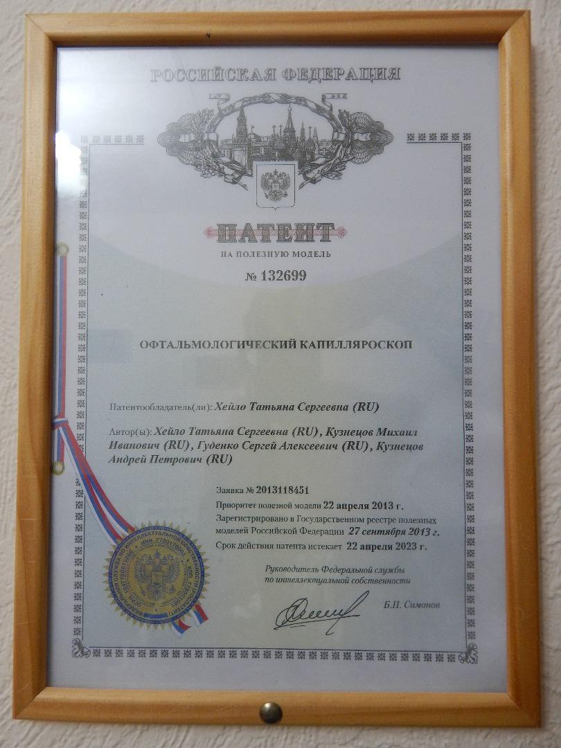 Лицензия Патенты Дипломы Награды